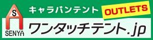 キャラバンテント OUTLETS ワンタッチテント.jp