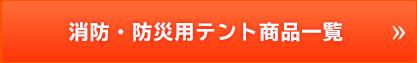 消防・防災向けテント商品一覧