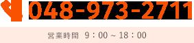 048-973-2711/営業時間  9:00 ~ 18:00