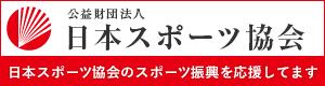 公益財団法人 日本スポーツ協会