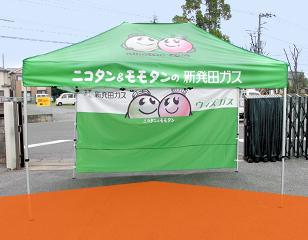 新発田ガス 様