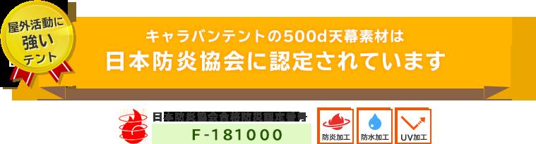 キャラバンテントの500d天幕素材は日本防炎協会に認定されています