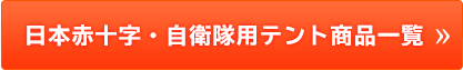 日本赤十字・自衛隊向けテント商品一覧