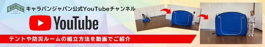 キャラバンジャパン公式YouTubeチャンネル
