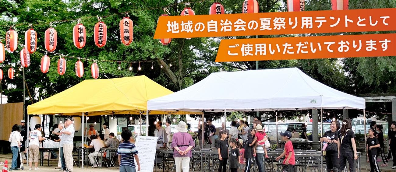 地域の自治会の夏祭り用テントとしてご使用いただいております